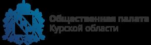 Общественная палата Курской области